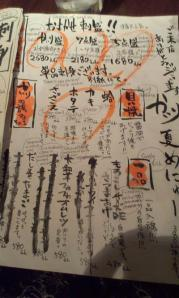 Handwritten menu with varying degrees of translation.