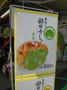 Green tea cream buns